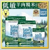 【 培菓平價寵物網】NB】低敏羊肉糙米配方原粒14Lbs