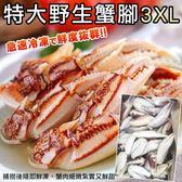 【海肉管家-全省免運】特大3XL急凍野生花蟹腳X1包(350g±10%含冰重/包)