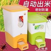 自動出米塑料米箱計量10KG20KG米缸防蟲米桶密封防潮儲米箱 小艾時尚.NMS