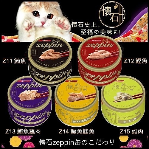 *KING WANG*【單罐】日本Carat《日清極品貓罐》水煮湯罐好食材-80g