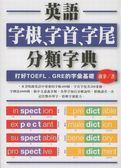 (二手書)英語字根、字首、字尾分類字典