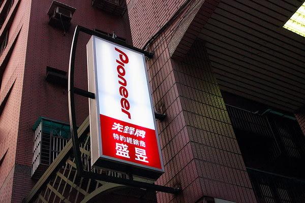 盛昱音響【已全區贈:HDMI線+含稅附發票】日本 Pioneer BDP-180 3D播放機~現貨可貨到付款