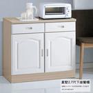 【UHO】夏墅2.7尺 下座餐櫃(系統板) 收納櫃 免運費 HO18-734-2