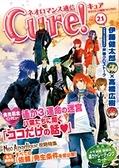 二手書博民逛書店 《ネオロマンス通信Cure!21》 R2Y ISBN:477580443X