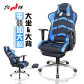 【JUNDA】GT680休閒款電競椅/圓筒腰/電腦椅(二色任選)藍