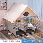 兔籠子家用寵物用品雙層室內大號別墅屋兔子屋窩小型【宅貓醬】