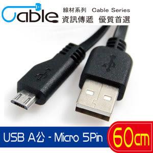 i-gota CABLE 超薄型充電線USB A公-Micro USB 60CM