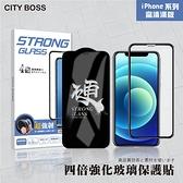 4倍強度 硬派超強化玻璃螢幕保護貼 4.7吋 iPhone 7/8/SE2 滿版 鋼化玻璃 極硬防刮 抗指紋