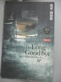 【書寶二手書T8/一般小說_OEF】The Long Goodbye 漫長的告別_瑞蒙.錢德勒