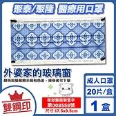 聚泰 聚隆 雙鋼印 成人醫療口罩 (外婆家的玻璃窗) 20入/盒 (台灣製造 CNS14774) 專品藥局【2018128】