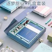 密碼本 可愛小清新手賬本禮盒創意旅行手帳公主密碼日記本女學生禮物套裝 京都3C
