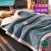 三層毛毯被子加厚羊羔絨法蘭絨床單冬季保暖沙發蓋毯【福喜行】