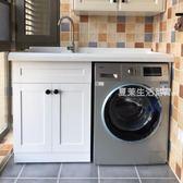 洗衣槽 陽台洗衣櫃組合帶搓板高低洗衣池洗衣台浴室櫃定制石英石洗衣機櫃·夏茉生活YTL
