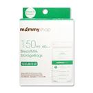 媽咪小站MAMMY SHOP 母乳儲存袋/冷凍袋-150ml(60入) [衛立兒生活館]