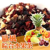 綜合果粒茶 歐洲果粒茶 歐式水果茶 果乾茶 300克 另有草莓、水蜜桃、藍莓 【正心堂】