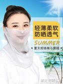 仿真絲口罩女夏季防曬護頸薄款透氣面紗夏天防紫外線面罩騎車戶外 遇見生活