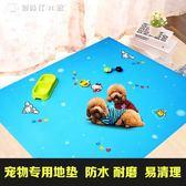 寵物地墊 狗墊子狗窩 易清洗夏天降溫防水地墊貓地毯狗地毯不粘毛 父親節好康下殺