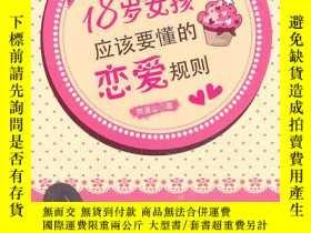 二手書博民逛書店【罕見】 18歲女孩應該要懂的戀愛規則 費漠塵著21467 費漠