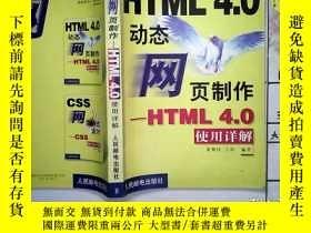 二手書博民逛書店罕見動態網頁製作-HTML4.0使用詳解Y167972 :HTM