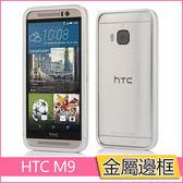 HTC ONE M9 手機殼 金屬邊框 HTC m9 保護殼 手機保護套