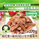 PetLand寵物樂園《健康時刻》螺旋多效潔牙骨 - DT002蝦紅素+雞肉 (短) / 全犬種適用