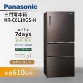 【24期0利率+基本安裝+舊機回收】 Panasonic 國際牌 NR-C611XGS 610公升 三門變頻冰箱