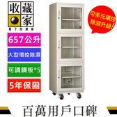 收藏家 AXH-700 高承載大型電子防潮箱 657公升