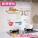 廚房用品 日式插畫廚房系列防油壁貼加大9...