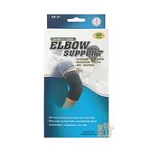 以勒優品 竹碳纖維 竹炭護肘 (小、大) EB-01 護肘加壓帶 護手肘 手肘護具 手肘關節痛 台灣製造