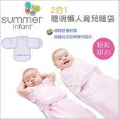 ✿蟲寶寶✿ 【 美國Summer Infant 】二合一聰明懶人育兒包巾 加大款 - 粉紅甜心