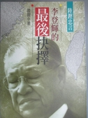【書寶二手書T6/政治_OKS】李登輝的最後抉擇:陸鏗忠言_陸鏗