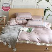 【pippi & poppo】頂級刺繡天絲-雲母紫(兩用被床包四件組 雙人特大7尺)