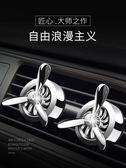 車載香水汽車用品車內飾品擺件空調出風口小風扇旋轉車上裝飾香薰