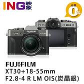 【映象3期0利率】FUJIFILM X-T30+18-55mm ((炭晶灰色)) 恆昶公司貨 KIT組 碳晶灰