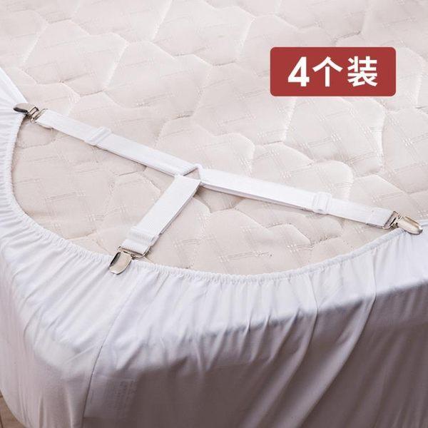 被子固定器被角安全無針無痕床單固定夾床墊防滑被罩神器夾子家用【極有家】