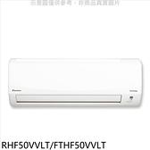 《結帳打9折》大金【RHF50VVLT/FTHF50VVLT】變頻冷暖經典分離式冷氣8坪
