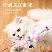 貓玩具逗貓棒耐咬羽毛鈴鐺長桿仙女斗貓棒自嗨貓咪寵物用品【淘嘟嘟】