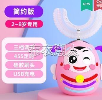 兒童電動牙刷U型全自動口含充電式寶寶2-12歲聲波刷牙神器u形 現貨快出