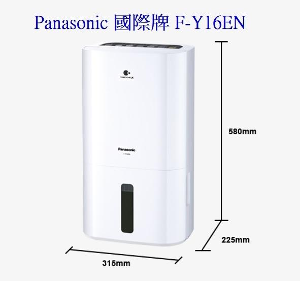 Panasonic國際牌 8公升 除濕專用型除濕機 F-Y16EN