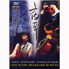 夜奔DVD 劉若英/黃磊...