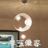 星星月亮創意個性吊燈餐廳吧台陽台臥室溫馨燈飾簡約兒童房間燈具 igo摩可美家