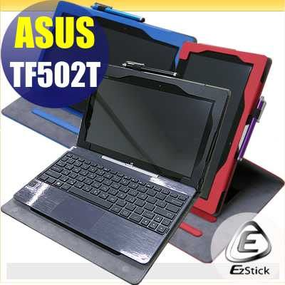 【EZstick】ASUS TF502 TF502T 皮套 (可裝鍵盤基座旋轉款式)沒鍵盤也可用(送平板機身背貼)