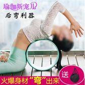 (超夯免運)瑜伽輪后彎神器瑜珈初學者瘦背瘦肩達摩輪美翹臀健身器材 xw