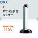 現貨 消毒燈 UVC紫外線殺菌消毒燈 臭氧 除螨滅菌燈 便攜110V臺灣美國日本專用