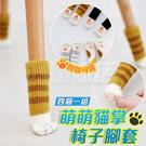 [99免運]貓腳椅套 桌腳套 貓掌椅腳套 防滑靜音 8個1組 肉球造型 桌椅套 多色可選