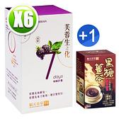 順天本草【28天自然美】芙蓉生之化-和解計畫(10入/盒)x6 送【即期2021年7月黑糖薑茶x1 (送完為止)】