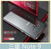 Samsung 三星 Note 9 雙色亮劍萬磁王 磁吸金屬邊框+透明玻璃背板 金屬框 鏡頭加高保護 金屬殼