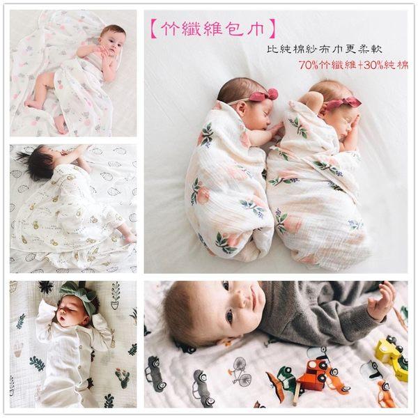 【竹纖維包巾】空調毯/蓋毯/遮陽毯/哺乳巾