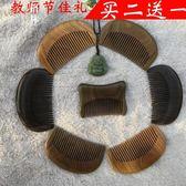 木梳檀香小梳子天然綠檀木防靜電脫發順發隨身按摩梳 【格林世家】