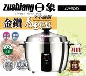 【Zushiang 日象】ZOR-8851S 15人份金鑽全不鏽鋼養生電鍋 台灣製【全新原廠公司貨】